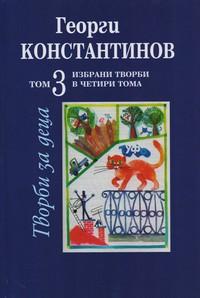 Избрани творби в четири тома. Том 3: Творби за деца — Георги Константинов (корица)