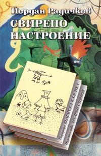 Свирепо настроение — Йордан Радичков (корица)