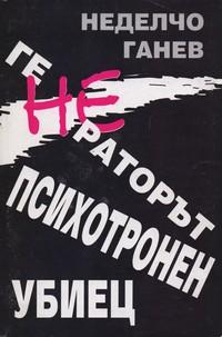 Генераторът психотронен убиец — Неделчо Ганев (корица)
