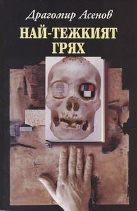 Най-тежкият грях — Драгомир Асенов (корица)
