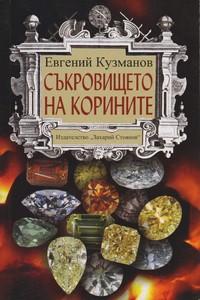 Съкровището на корините — Евгений Кузманов (корица)