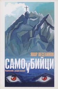 Самоубийци — Явор Веселинов (корица)
