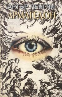 Армагедон — Артър Ленгли (корица)