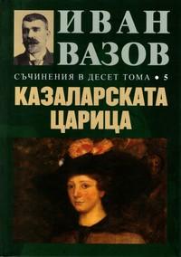Съчинения в десет тома. Том 5: Казаларската царица — Иван Вазов (корица)
