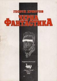 Черна фантастика — Георги Христов (корица)