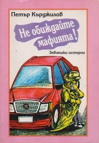 Не обиждайте мафията! — Петър Кърджилов (корица)